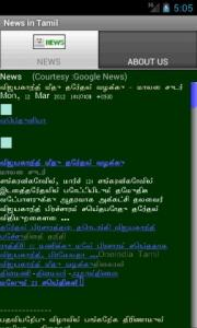 News in Tamil