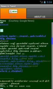 News in Tamil