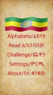 Amharic Alphabets
