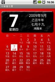 中華萬年曆