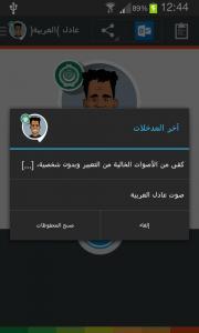 صوت عادل (العربية)