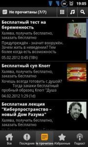 Mopon.ru - сайт халявы