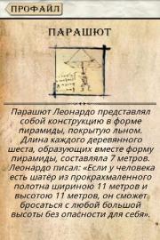 Da'Vinci Puzzles
