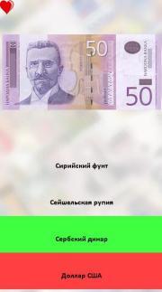 Quiz Money