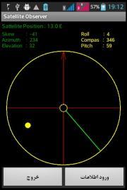 Satellite Observer