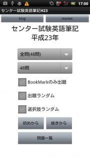 センター試験英語筆記H23
