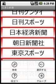 Japanese Newspapers