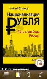 Книги Николая Старикова