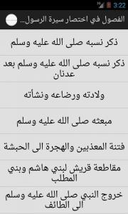 الفصول في اختصار سيرة الرسول صلى الله عليه وسلم