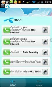 DTAC Hot Call