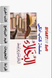 AlBukhlaa SmarterBook