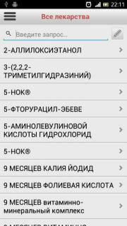 Справочник лекарств Мобильный доктор