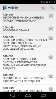 МКБ-10 Free