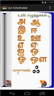Mazhalai Tamil Arivom