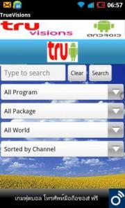 TrueVisions Online Schedule