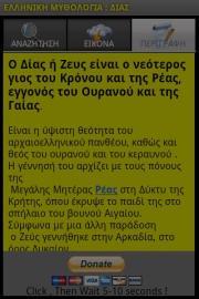 ΕΛΛΗΝΙΚΗ-ΜΥΘΟΛΟΓΙΑ