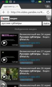 Russian Video Search