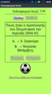 Ποδοσφαιρικό Κουίζ