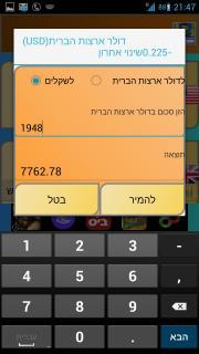 שערי חליפין בנק ישראל