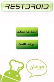 RestDroid
