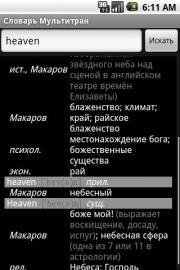 Словарь Мультитран
