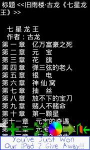 GuLong Novels